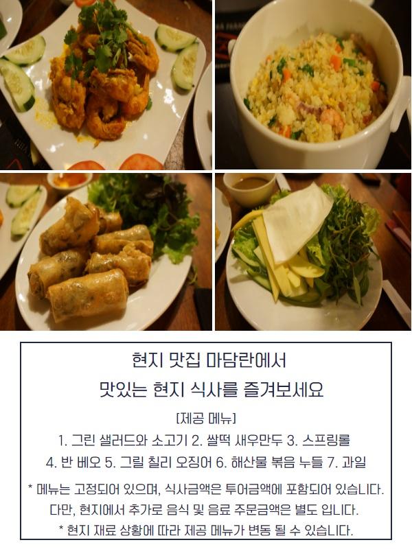 [제공 메뉴]  1. 그린 샐러드와 소고기 2. 쌀떡 새우만두 3. 스프링롤   4. 반 베오 5. 그릴 칠리 오징어 6. 해산물 볶음 누들 7. 과일