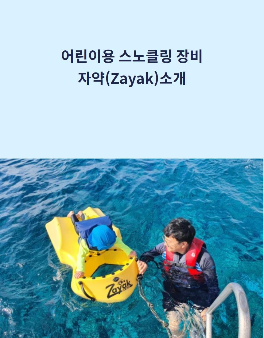 어린이용 스노클링 장비  자약(Zayak)소개