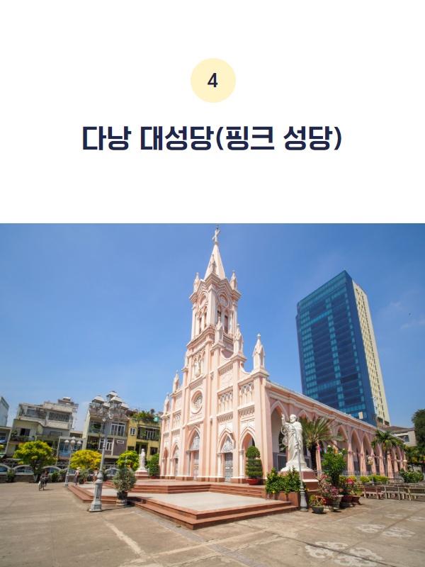 다낭 대성당(핑크 성당)