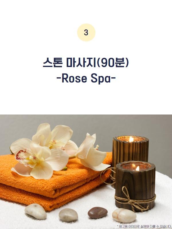 다낭 스톤 마사지(90분) Rose Spa