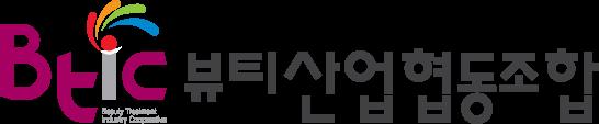 뷰티산업협동조합