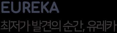 eureka logo : 최저가 발견의 순간, 유레카
