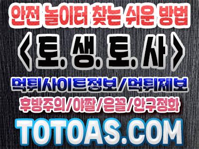 먹튀검증커뮤니티