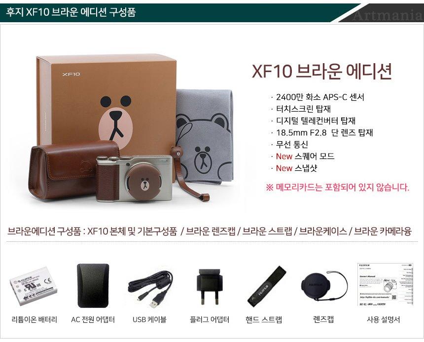 XF10 brown_01.jpg