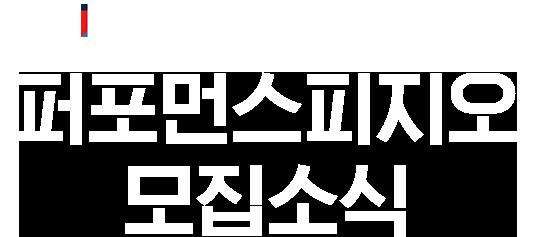 퍼포먼스피지오 채용