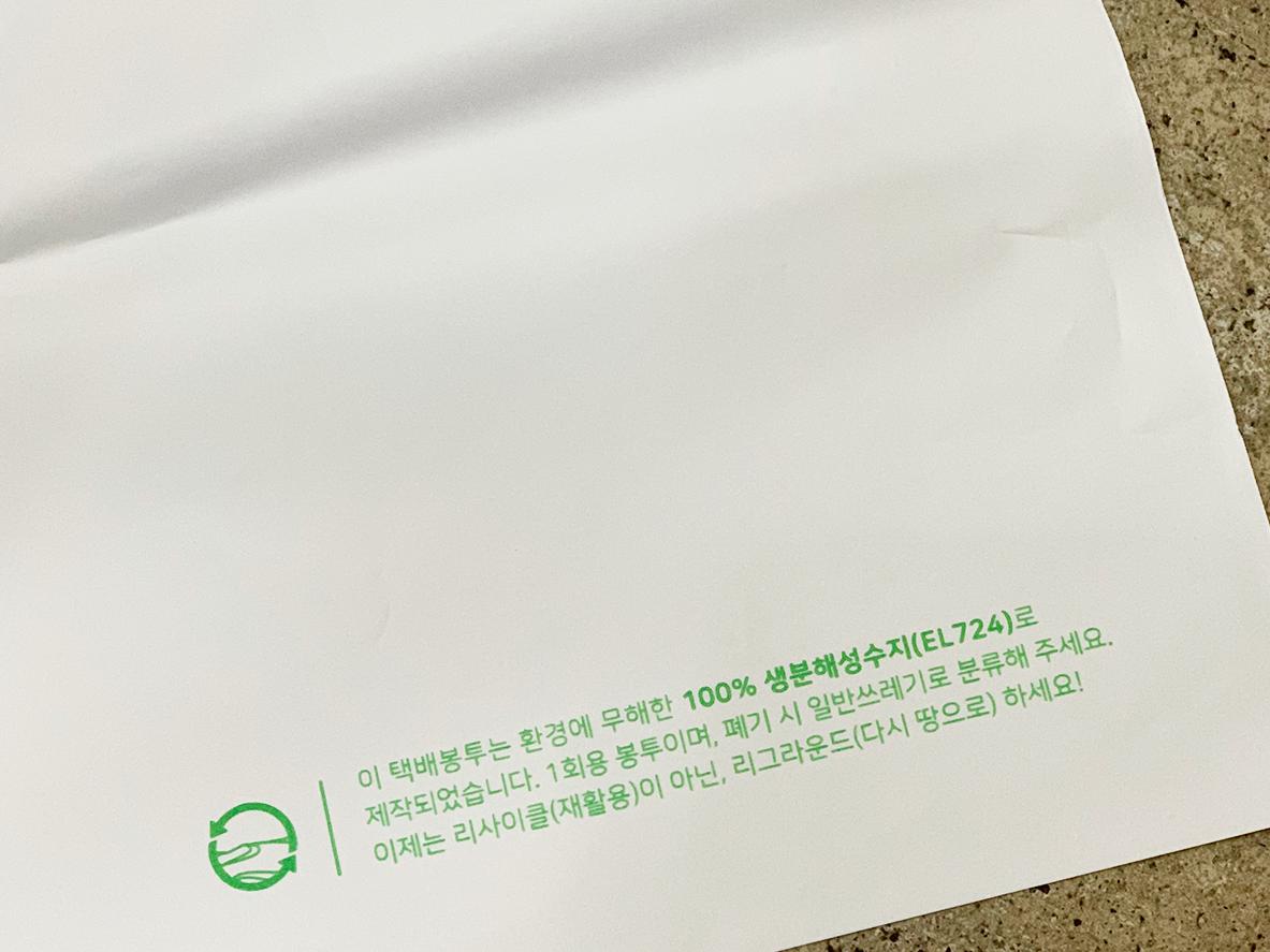 옥수수 전분 등 100% 매립 후 퇴비화되는 성분으로 만든 택배 봉투는 자연에서 100% 생분해됩니다.