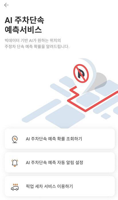 오토카지, 불법주정차 디지털 플랫폼 실증사업 서비스 체험단 모집