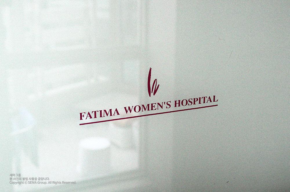 파티마여성병원 고객만족도조사