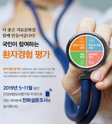심평원 제2차 환자경험평가 포스터