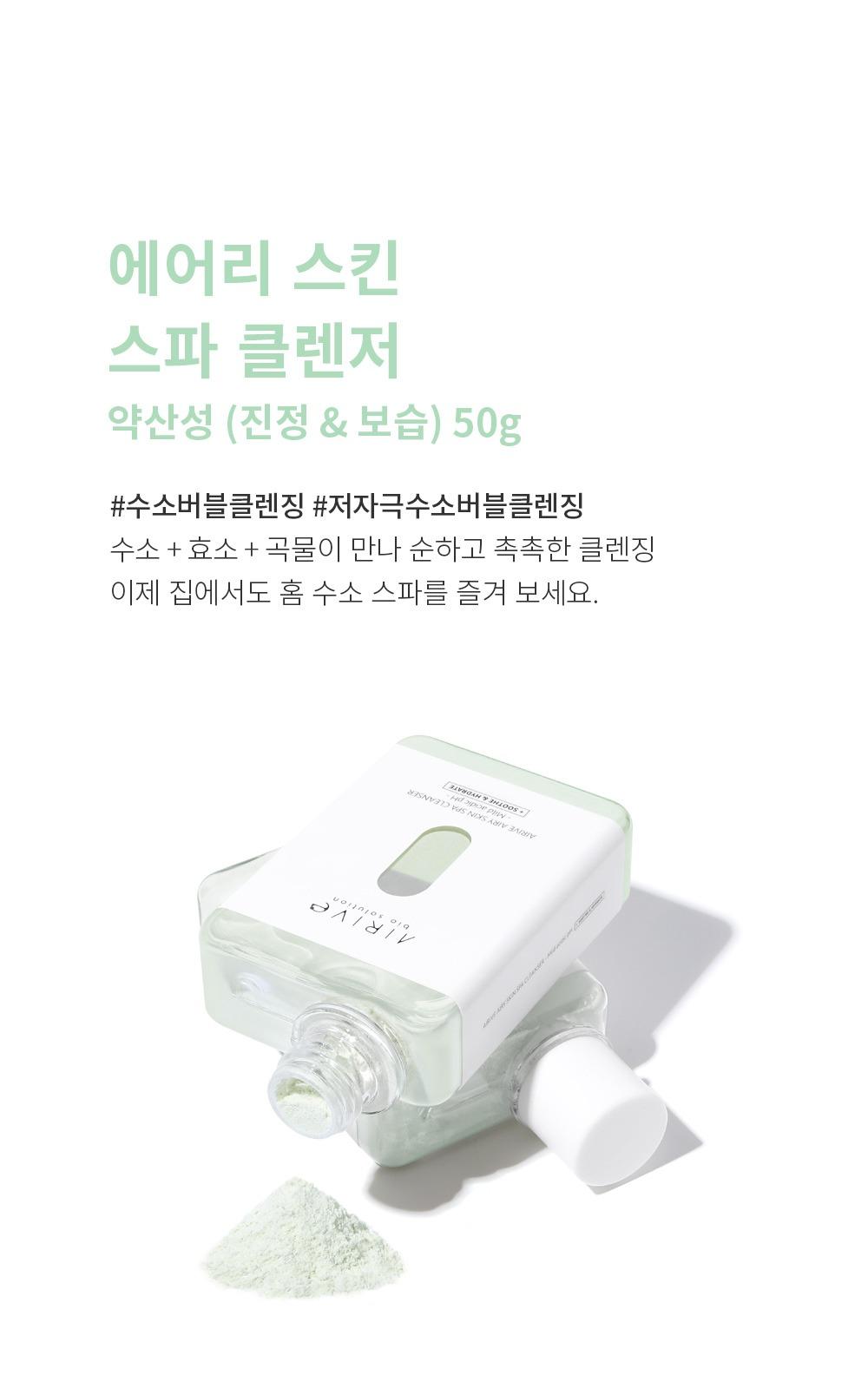 氫粉洗臉粉