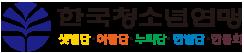 한국청소년 연맹-koya