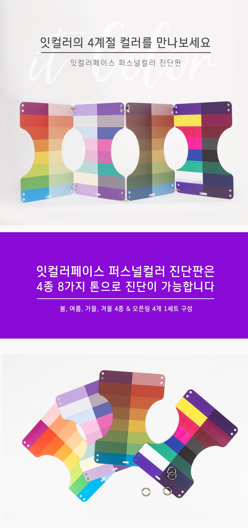 잇컬러 페이스_어울리는 색을 쉽게 찾아주는 퍼스널컬러진단판 - 잇컬러, 255,000원, 아이디어 상품, 아이디어 상품