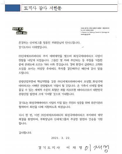 이재명 지사 감사 서한문 [경기도 제공. 재판매 및 DB 금지]