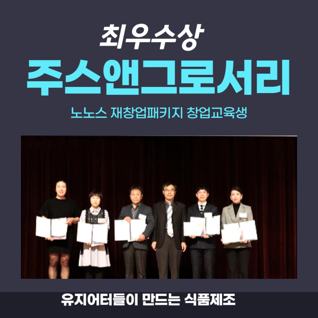 인터넷쇼핑몰창업 노노스창업교육학원 사례