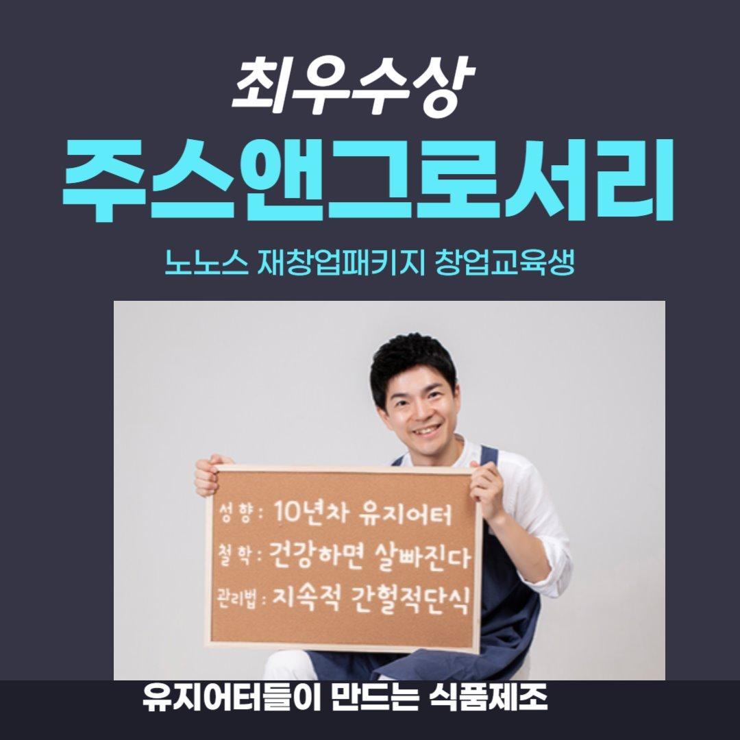 온라인쇼핑몰창업 노노스창업교육학원 재창업사례