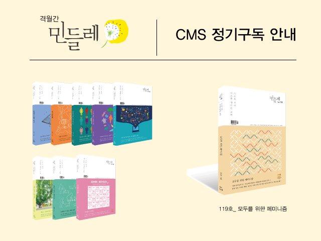 cms-정기구독-안내.png