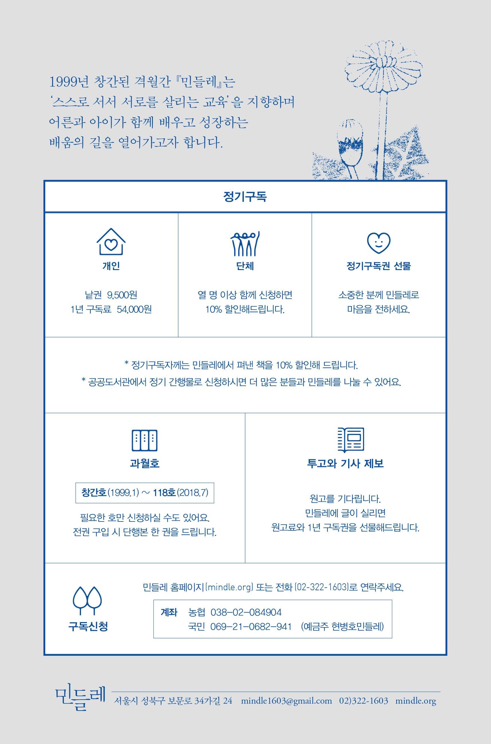 119호-민들레표지-최종확인용3-2.jpg