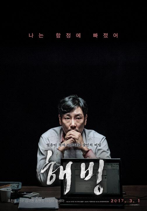 영화'해빙'포스터