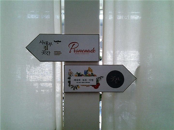 """看到指示牌,""""世上的全部早餐""""向右;另外一家韩式餐厅    向左"""