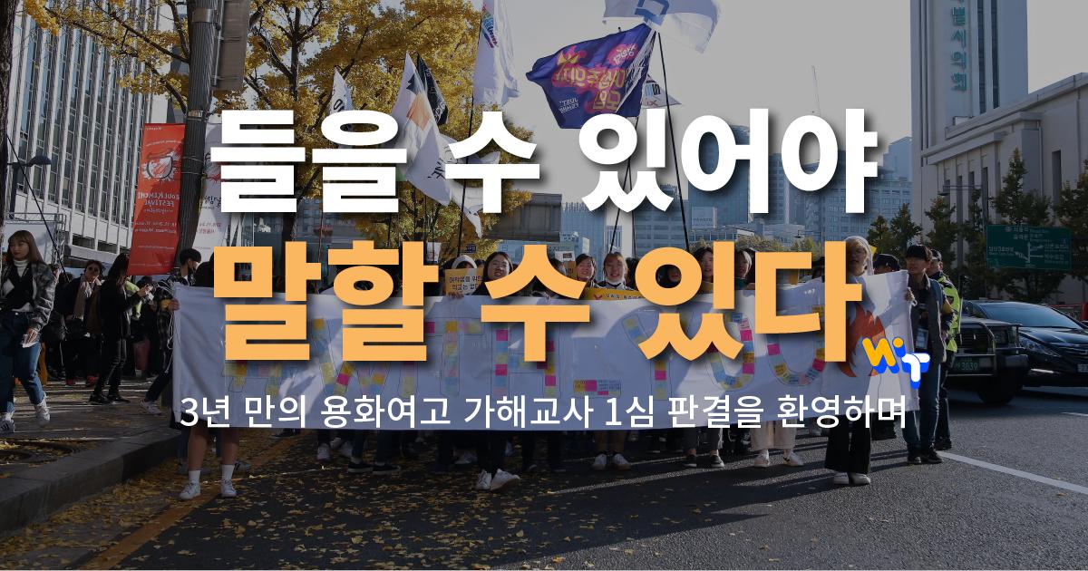 2018년 11월 3일 스쿨미투 집회 <여학생을 위한 학교는 없다> 집회 행진 사진을 뒷배경으로 한 논평 썸네일이다. (사진 출처: 아영)