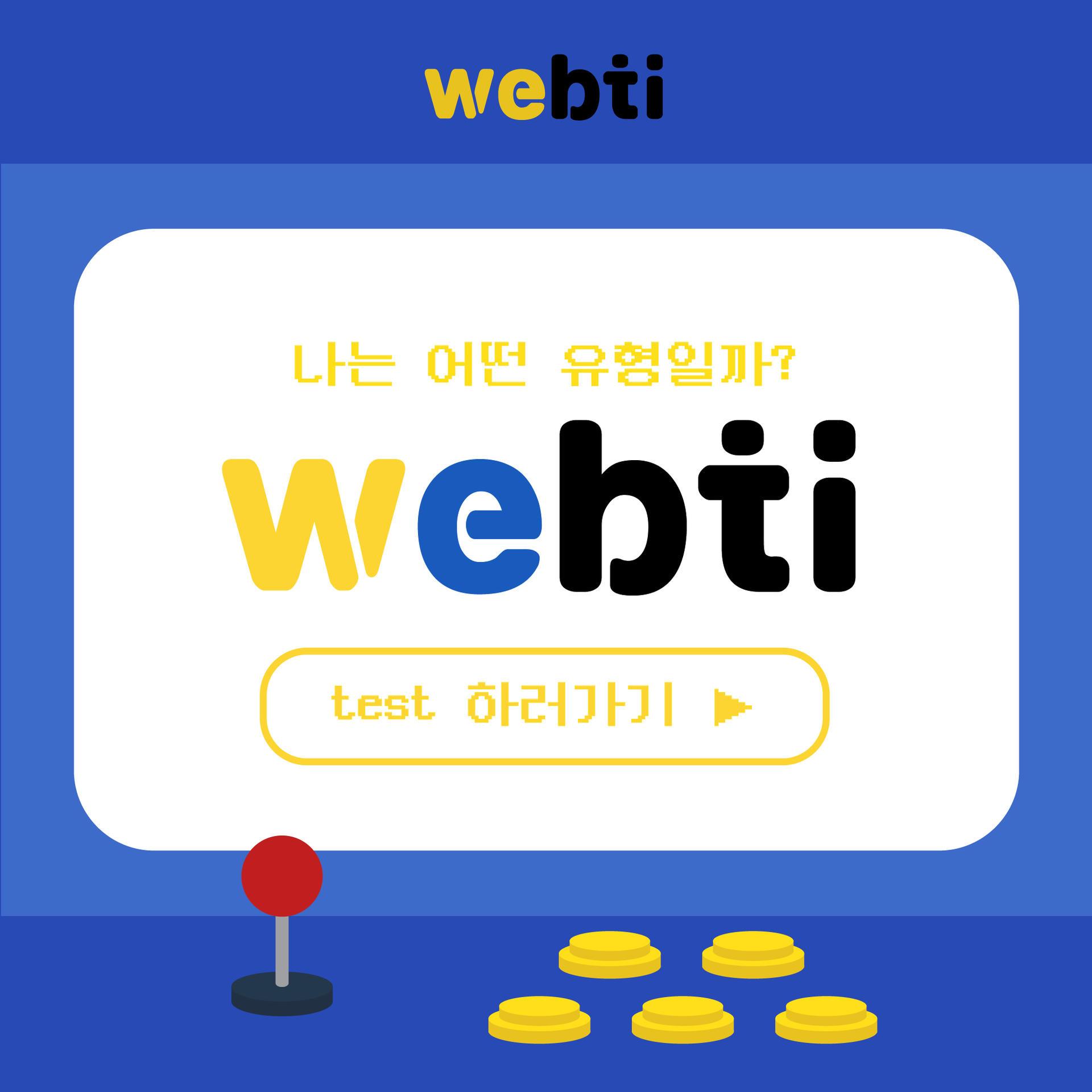 (디자인 설명 - 게임기 모양의 디자인 화면 안에 텍스트가 적힌다.) 나는 어떤 유형일까? webti test 하러 가기 ▶