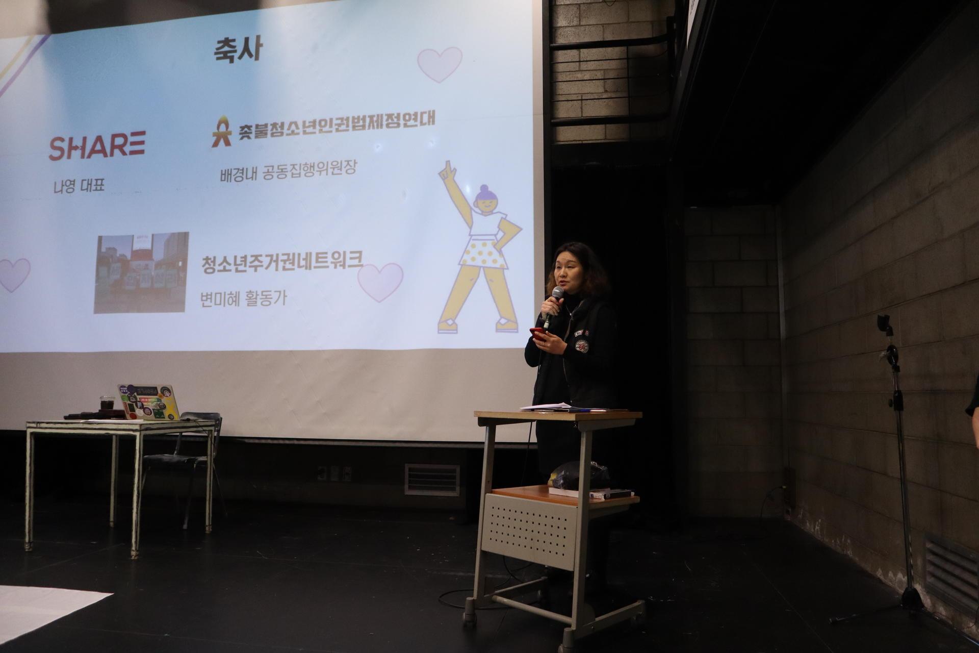 청소년주거권네트워크 변미혜 활동가님 축사 발언