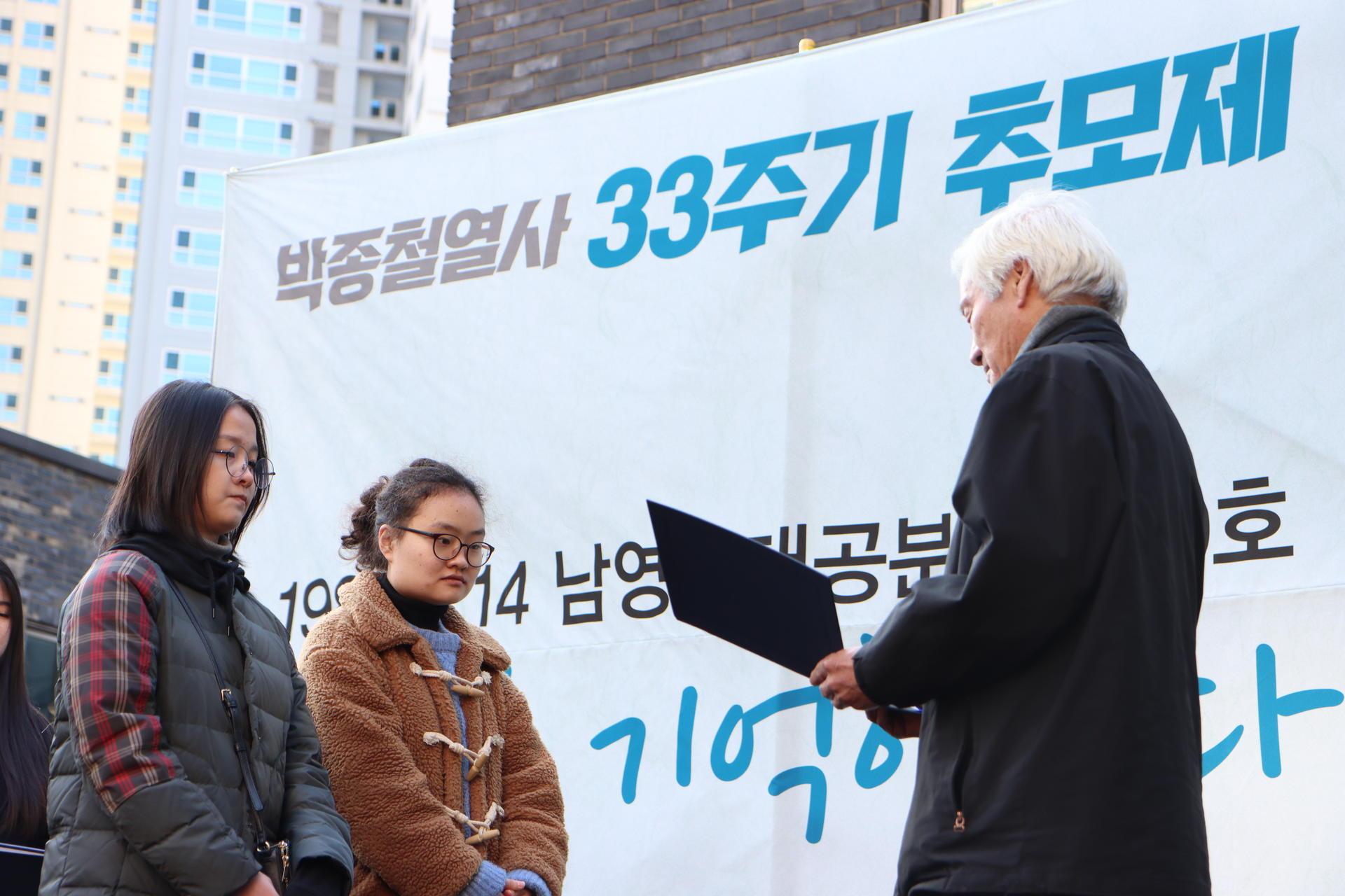 박종철장학금을 수여받고 있는 사진