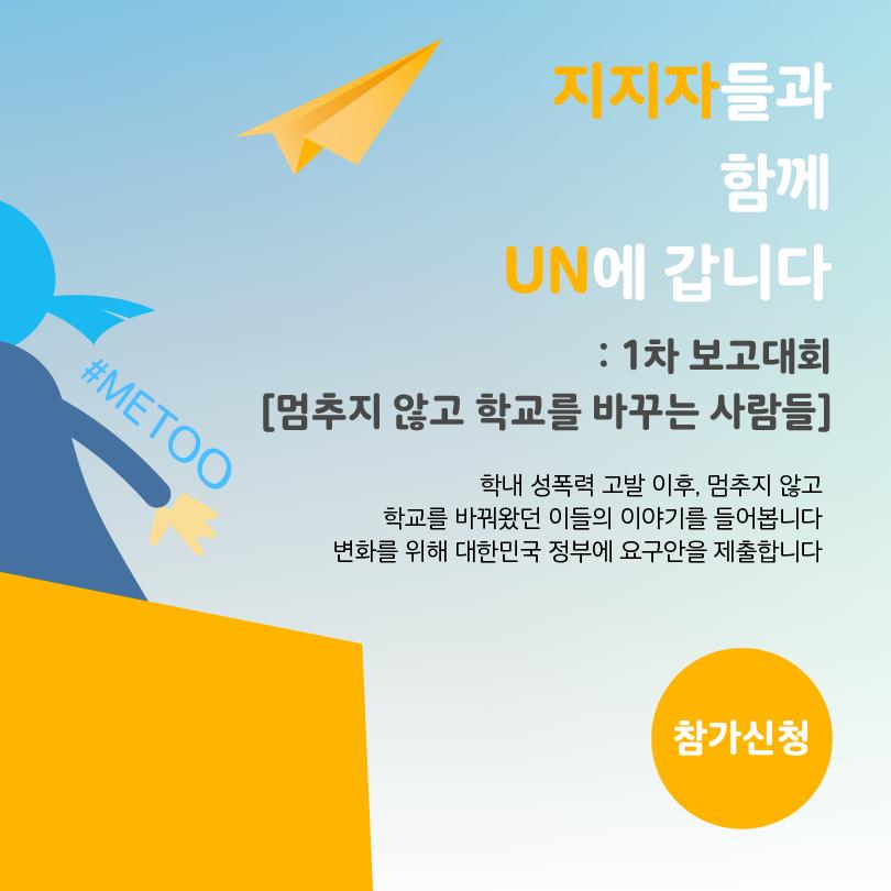 3. 지지자들과 함께 UN에 갑니다. *미리 신청하기: bit.ly/forumUN2 학내 성폭력 고발 이후, 멈추지 않고 학교를 바꿔왔던 이들의 이야기를 들어봅니다. 변화를 위해 대한민국 정부에 요구안을 제출합니다.