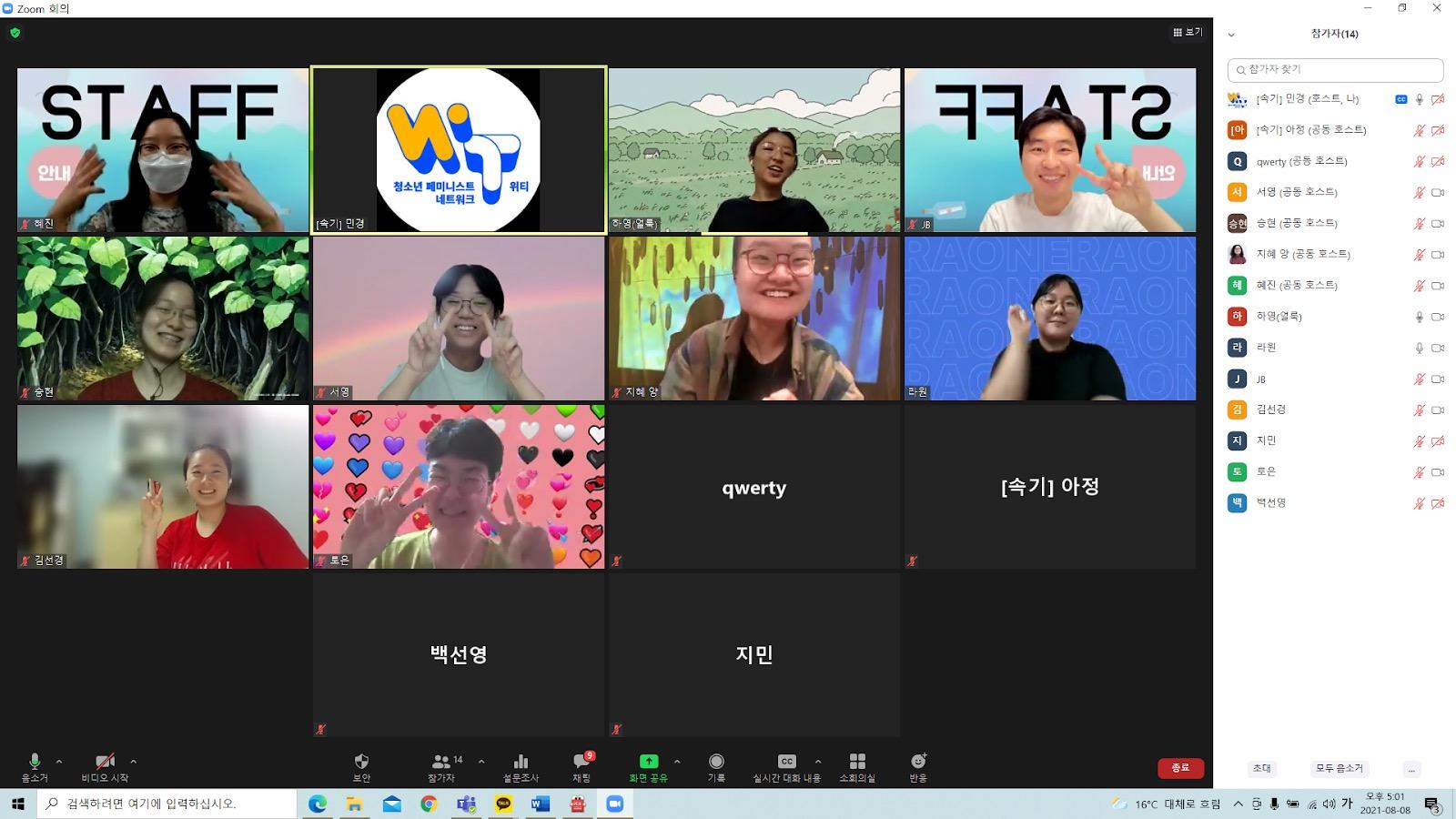 줌 화면에서 사람들이 밝은 표정으로 사진 포즈를 취하고 있다.