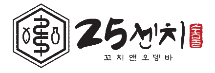 25센치 꼬치앤오뎅바 프랜차이즈 창업
