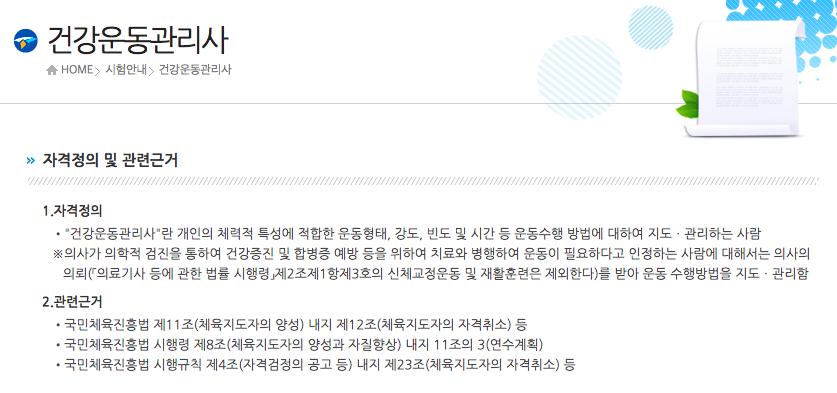 사진출처 : 국민체육진흥공단