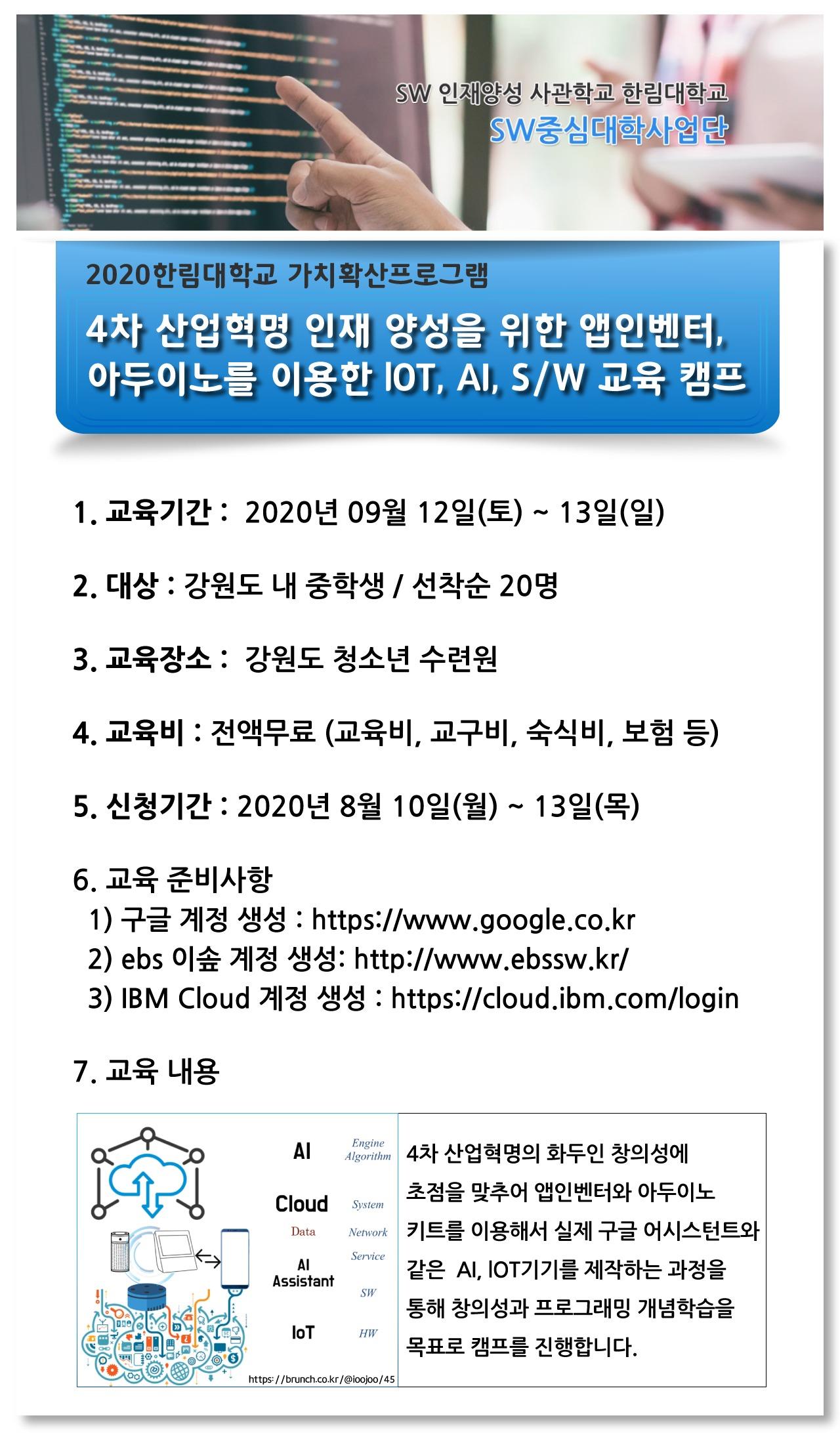 아두이노 및 앱인벤터.png 1280X2202