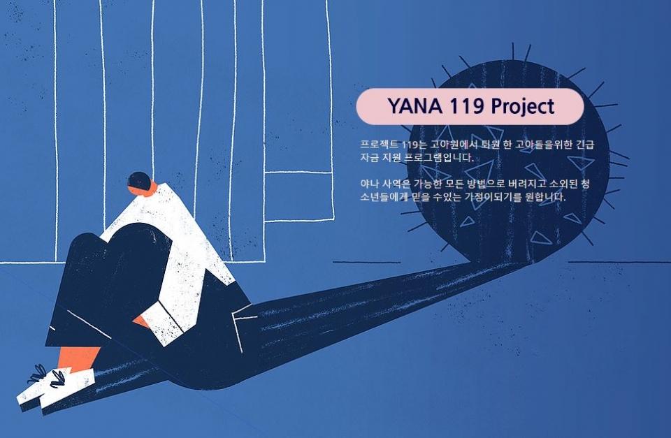 ▲ 비영리법인 야나코리아가 진행하고 있는 '야나119' 캠페인