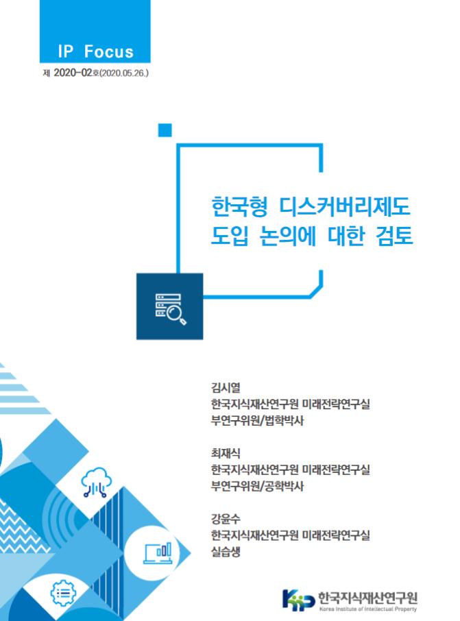 한국형 디스커버리 제도 도입 논의