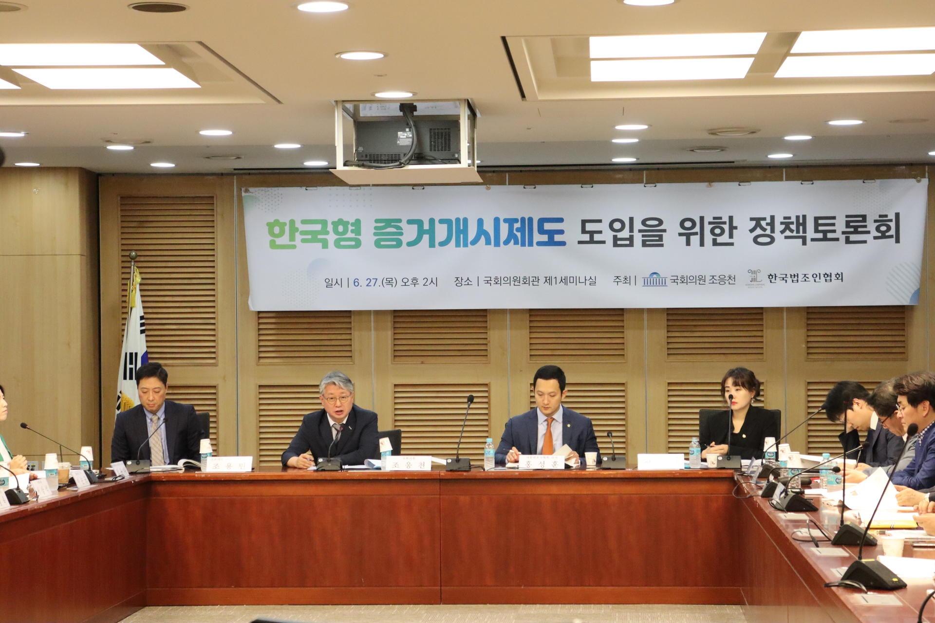 한국형 디스커버리 정책토론회