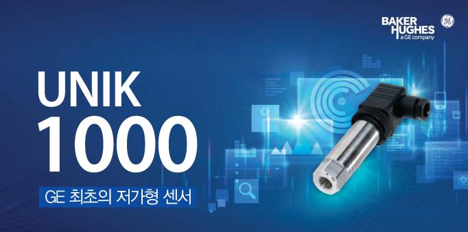 UNIK1000 최초 저가형 압력 센서