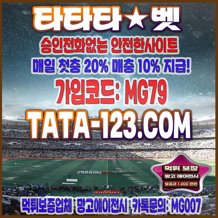 승인전화없는놀이터 타타타벳 스포츠게임추천