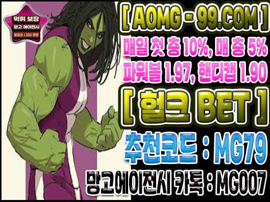 메이저 토토 사이트 헐크벳