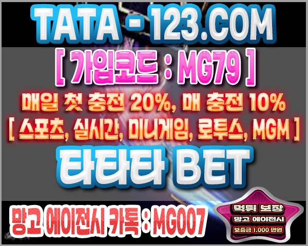 메이저 사이트 타타타벳