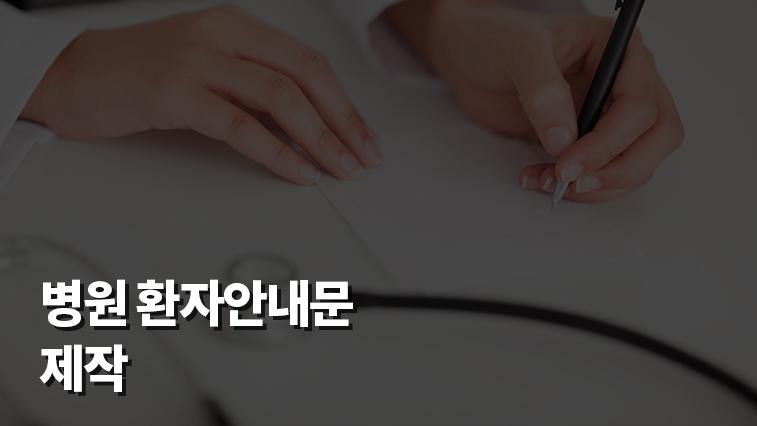 병원 환자안내문 제작;