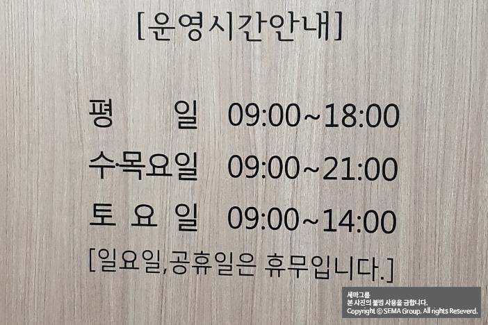 개원병원컨설팅, 개원병원 진료시간 결정