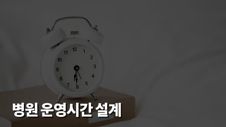 병원 운영시간 설계;