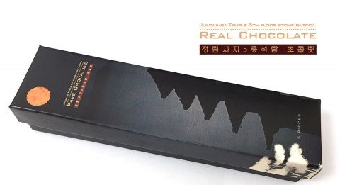 백제에서놀자가 정림사지5층석탑을 테마로 한 초콜릿을 출시했다
