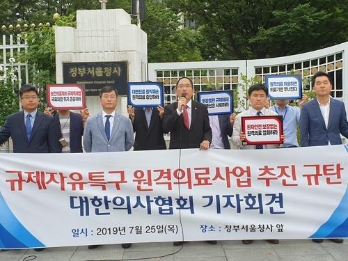 의협, 원격의료사업 추진 규탄 기자회견