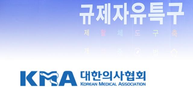 """의사협회 """"'규제자유특구 원격의료' 광범위 확산 우려"""" 반발"""
