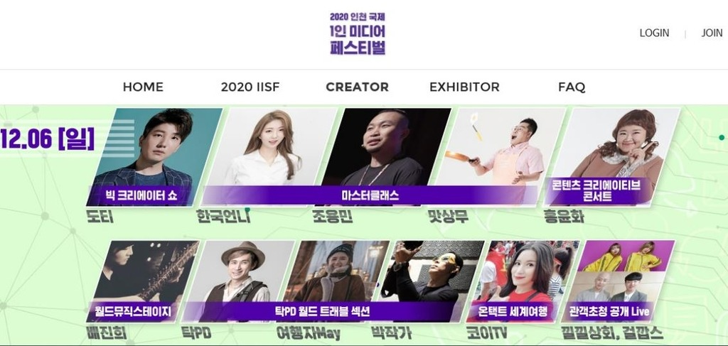 2020 인천 국제 1인 미디어 페스티벌