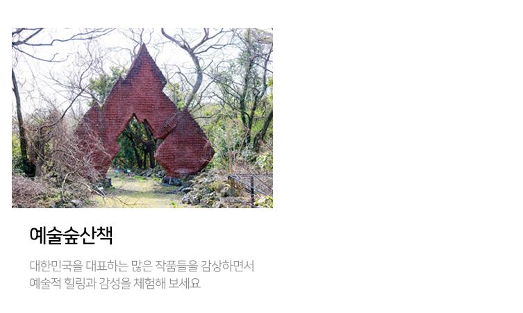예술숲산책