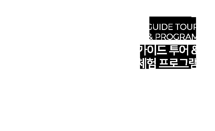 가이드투어_타이틀