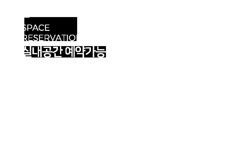 실내공간_타이틀