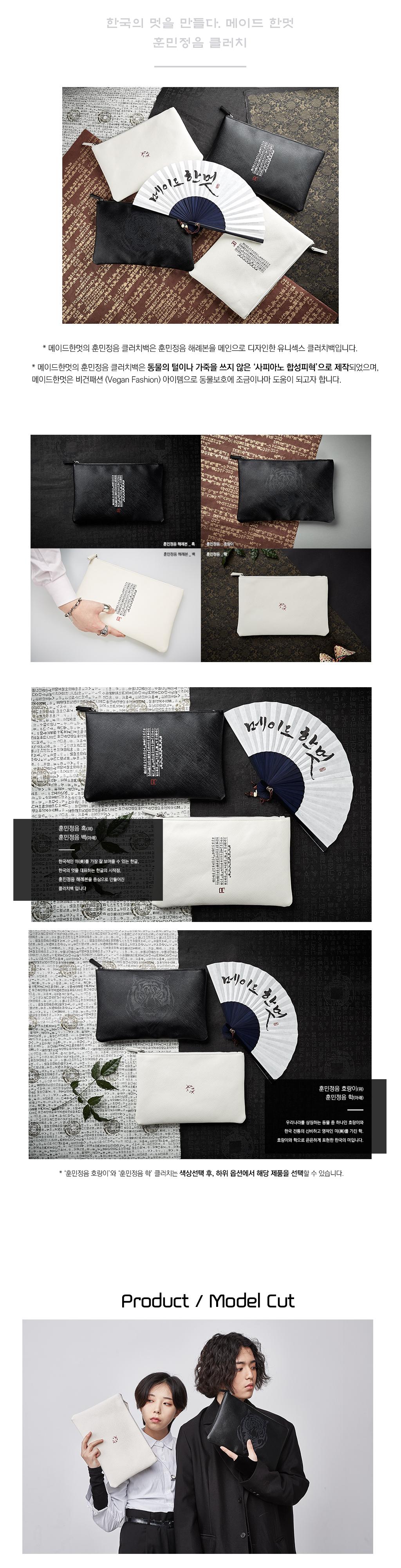 메이드한멋 클러치백(훈민정음) - 메이드한멋, 79,000원, 클러치백, 인조가죽클러치백